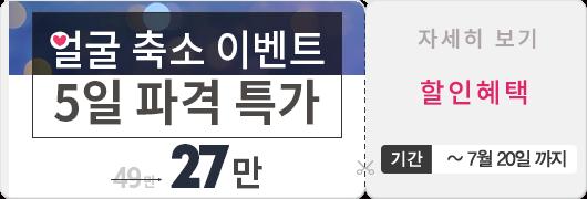 [깜짝] 얼굴 축소 이벤트 5일 파격 특가, 27만